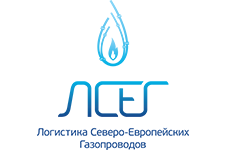 ООО «Логистика Северо-Европейских Газопроводов»