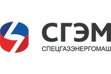 ООО «СПЕЦГАЗЭНЕРГОМАШ»
