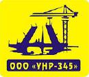 ООО «УНР-345»